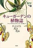キューガーデンの植物誌