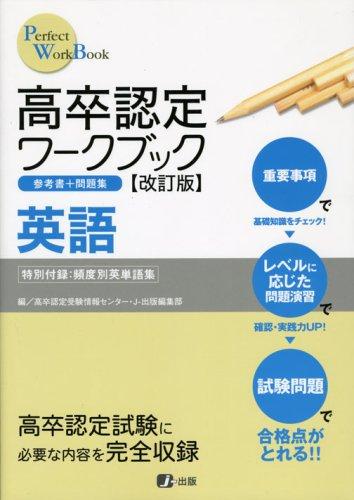 高卒認定ワークブック改訂版 英語