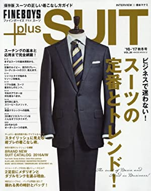 FINEBOYS+plus SUIT vol.26 \'16-\'17 秋冬号 (HINODE MOOK)