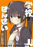 学校のせんせい(4) (ガンガンコミックスONLINE)