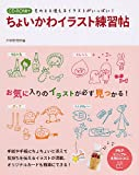 ちょいかわイラスト練習帖 (PHPビジュアル実用BOOKS)