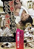 猥褻柔道部顧問 組み手痴漢 [DVD]