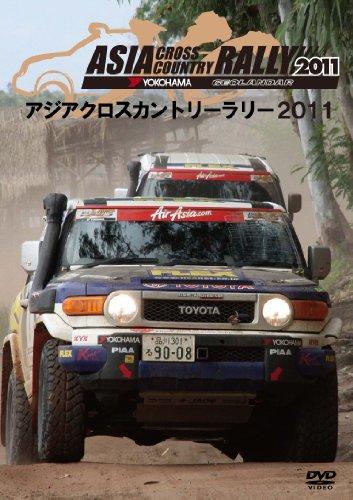 アジアクロスカントリーラリー2011 [DVD]