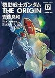 機動戦士ガンダム THE ORIGIN(17)<機動戦士ガンダム THE ORIGIN> (角川コミックス・エース)