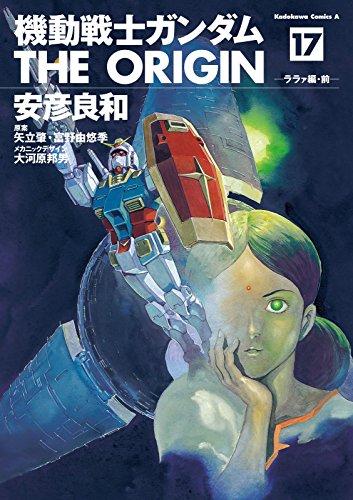 """機動戦士ガンダム THE ORIGIN(17)<機動戦士ガンダム THE ORIGIN> (角川コミックス・エース)[Kindle版]""""></a></div><div class="""