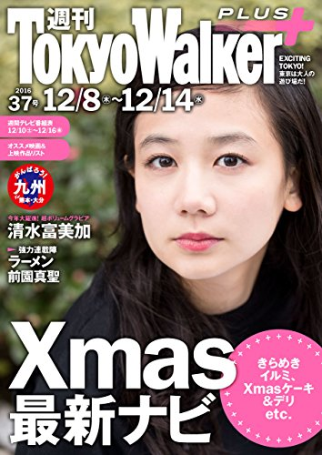 週刊 東京ウォーカー+ No.37 (2016年12月7日発行)<週刊 東京ウォーカー+> [雑誌] (Walker)