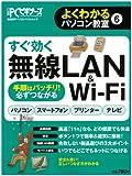 すぐ効く無線LAN&Wi-Fi (よくわかるパソコン教室6)