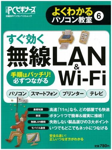すぐ効く無線LAN&Wi−Fi