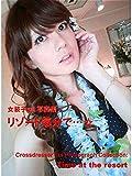 女装子yui 写真集『リゾート気分で…☆』
