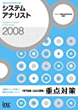 2008 システムアナリスト「専門知識+記述式問題」 重点対策 (情報処理技術者試験対策書)