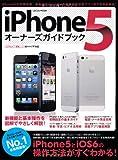 iPhone5オーナーズガイドブック (LOCUS MOOK)