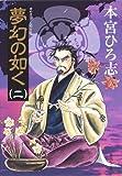 夢幻の如く 2 (集英社文庫―コミック版) (集英社文庫 も 8-70)