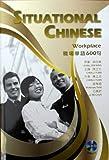 職場華語600句 : wrokplace = Situational Chinese