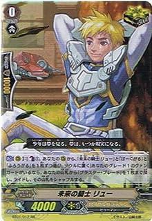 ヴァンガード 【 未来の騎士 リュー[RR] 】BT01-012-RR 《騎士王降臨》