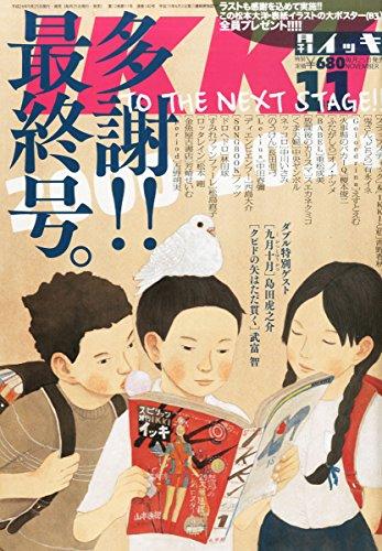 月刊 IKKI (イッキ) 2014年 11月号 [雑誌]