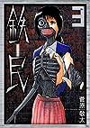 鉄民(3) (アクションコミックス)