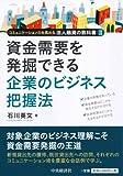 資金需要を発掘できる企業のビジネス把握法 (コミュニケーション力を高める法人融資の教科書II)
