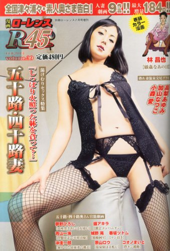 漫画ローレンスR45 Vol.39 2014年 02月号 [雑誌]