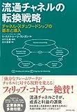 流通チャネルの転換戦略