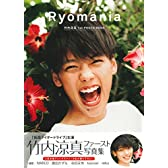 Ryomania―竹内涼真1st PHOTO BOOK