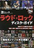 激ロックpresents 2000年代ラウド・ロック・ディスク・ガイド (シンコー・ミュージック・ムック)