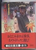 京都時代祭り殺人事件―赤かぶ検事奮戦記 (朝日文芸文庫)