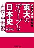 歴史が面白くなる 東大のディープな日本史【古代・中世編】<歴史が面白くなる 東大のディープな日本史> (中経の文庫)