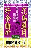花鳥風月紆余曲折 4 (4) (講談社コミックス 月刊少年マガジン)