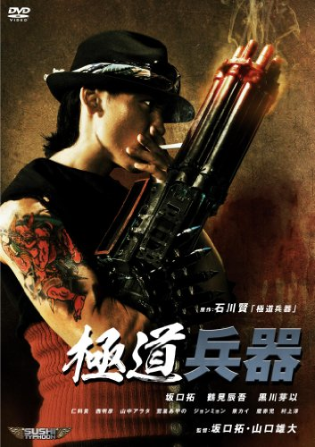 Gangster weapon [DVD]