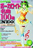 Gekkayoボーカロイド名曲100選 NEO (ブティックムックno.1087)