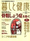 暮しと健康 2008年 12月号 [雑誌]