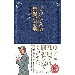 ビジネス版 悪魔の辞典 (日経プレミアシリーズ)