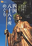 四国八十八カ所めぐり (楽学ブックス)