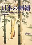 img - for Japanese Embroidery book / textbook / text book