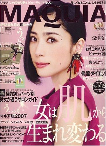MAQUIA (マキア) 2007年 11月号 [雑誌]