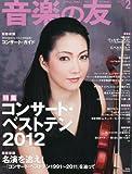 音楽の友 2013年 02月号 [雑誌]