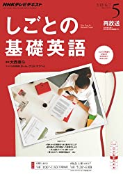 NHKテレビ しごとの基礎英語  2014年 5月号 [雑誌] (NHKテキスト)