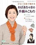 少ない玉数で編めるおばあちゃまの手編みこもの (レディブティックシリーズno.4093)