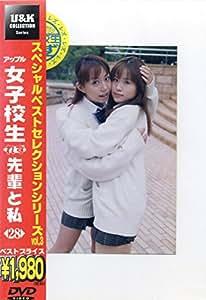 女子校生れず先輩と私 28 [DVD]