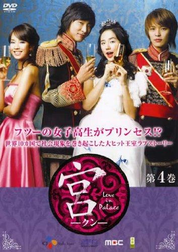 宮 -クン- Love in Palace 第4巻