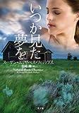 いつか見た夢を (二見文庫 ザ・ミステリ・コレクション) (二見文庫 フ 8-9 ザ・ミステリ・コレクション)