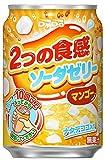 2つの食感ソーダゼリーマンゴー 280g×24本