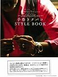 手巻きタバコSTYLE BOOK―The ZIG-ZAG BIBLE (別冊LEON)