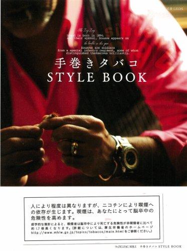 手巻きタバコ STYLE BOOK: THE ZIG-ZAG BIBLE (別冊LEON)