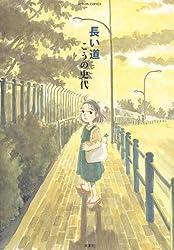 長い道 Action comics (アクションコミックス)