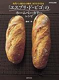 「エスプリ・ド・ビゴ」のホームベーカリーレシピ 別冊家庭画報
