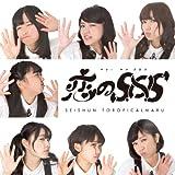 青春!トロピカル丸「恋のS.O.S」