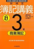 新検定 簿記講義 3級 商業簿記〈平成21年度版〉