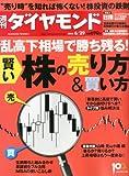 週刊 ダイヤモンド 2013年 6/29号 [雑誌]