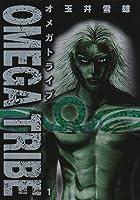 オメガトライブ 1 (ビッグコミックス)